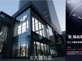 DJI inaugura sua nova loja em Pequim